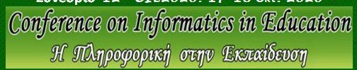 Ενημέρωση για τη διοργάνωση Συνεδρίου Η Πληροφορική στην Εκπαίδευση (CIE2020)